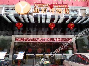 雅斯特酒店(崇陽店)