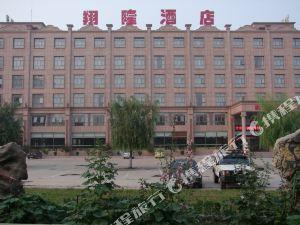 河間翔隆酒店