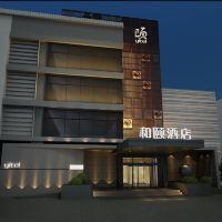 上海虹橋機場和頤酒店酒店預訂