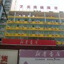 7天連鎖酒店(銅仁大十字店)