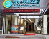 城市便捷酒店(柳州榮軍路店)