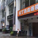 布丁酒店(廣州荔灣路彩虹橋店)