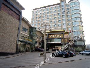 陽泉祥禾大酒店