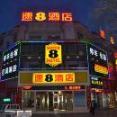 速8酒店(平涼西大街店)