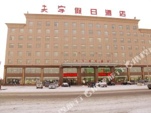 北鎮夫宇假日酒店