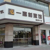 一嘉村旅館(中山瑞源店)酒店預訂