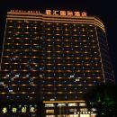 齊齊哈爾君匯國際酒店