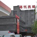 晉中海杭燕緣酒店