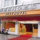 銳思特汽車酒店(寧德寧川店)