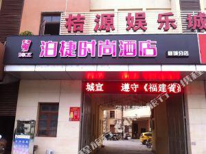 泊捷時尚酒店(永春桃城店)