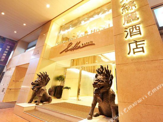 香港遠東絲麗酒店(Silka Far East Hotel)公共區域