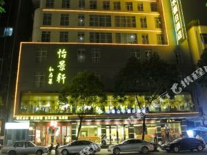 陽春怡景山水假日酒店