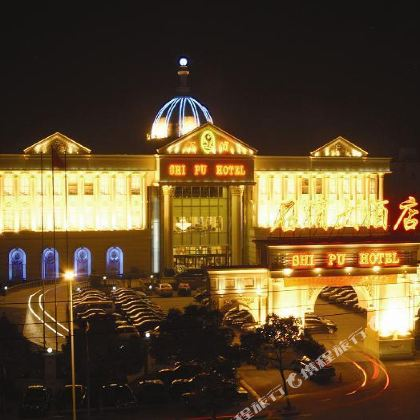 Shi Pu Business Hotel