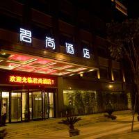 杭州君尚酒店酒店預訂