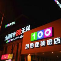 易佰連鎖旅店(上海南外灘店)酒店預訂
