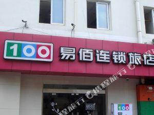 易佰連鎖旅店(上海南外灘店)