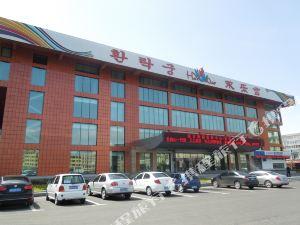 延吉歡樂宮酒店