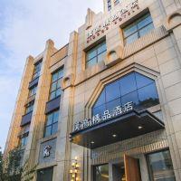 Q加·漢高精品酒店(杭州建國路店)酒店預訂