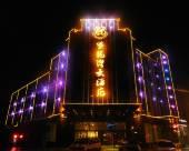 井岡山紫龍灣大酒店