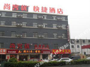 尚客優快捷酒店(淮南舜耕東路店)