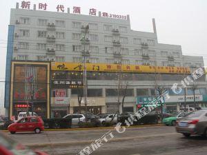 銅川新時代酒店