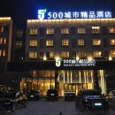 襄陽500城市精品酒店