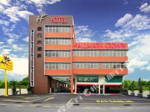 馬六甲豪門皇冠大酒店(Hallmark Crown Hotel Melaka)