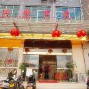 瑞金鴻誠飯店