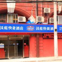 漢庭酒店(上海外灘四川中路店)酒店預訂