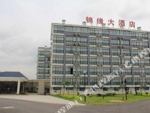 錦緣大酒店(來賓黨校招待所店)