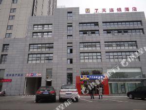 7天連鎖酒店(太倉汽車站店)