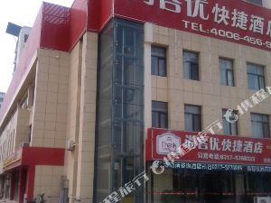 尚客優快捷酒店(滄州渤海新區店)