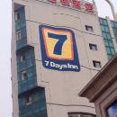 7天連鎖酒店(大連普蘭店商業街店)