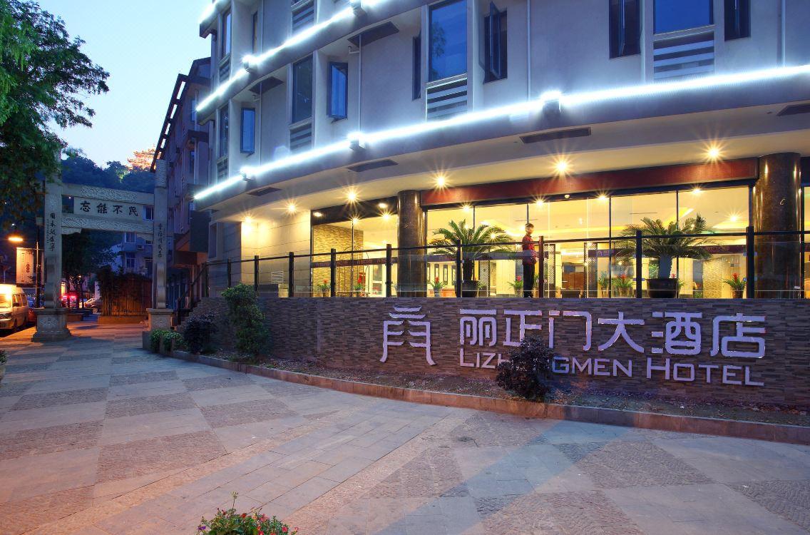 杭州麗正門大酒店Lizhengmen Hotel