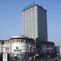 長春國商酒店酒店預訂