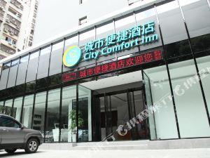 城市便捷酒店(深圳寶安海雅繽紛城店)