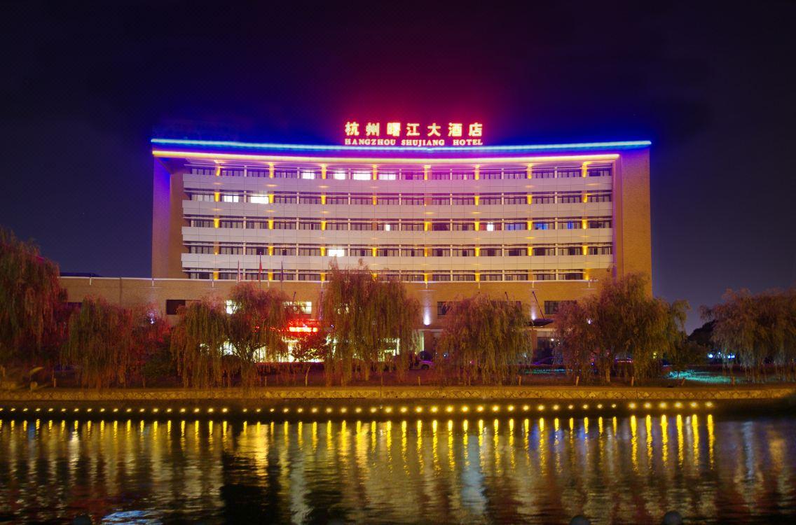 杭州曙江大酒店Hangzhou Shujiang Hotel