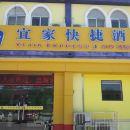 濟南宜家快捷酒店