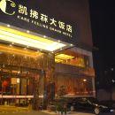 德陽凱拂菻大飯店