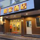 如家快捷酒店(上海南京路步行街廈門路店)
