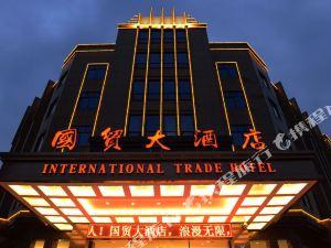 玉山國貿大酒店