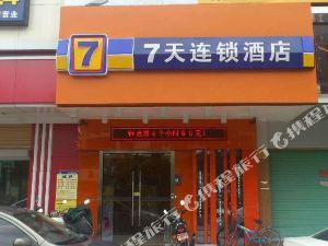 7天連鎖酒店(汕頭潮陽東門橋店)