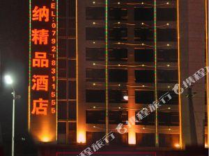 九江迪納精品酒店