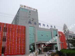 青州魏仕國際大酒店