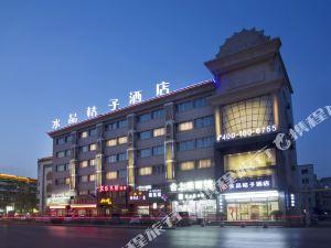 銀川水晶桔子酒店