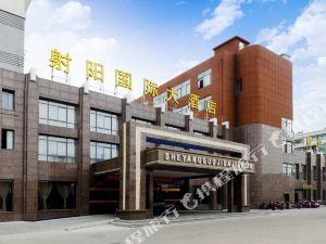 射陽國際大酒店