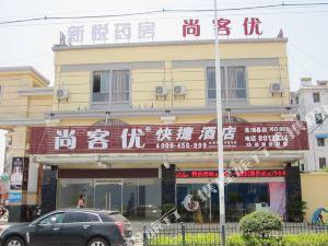 尚客優快捷酒店(蕪湖世紀大道店)