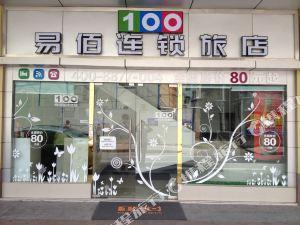 易佰連鎖旅店(廣州長隆市橋地鐵站店)