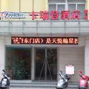 卡瑞登酒店(福清東門店)