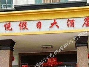 陽西沙扒灣海悅假日酒店
